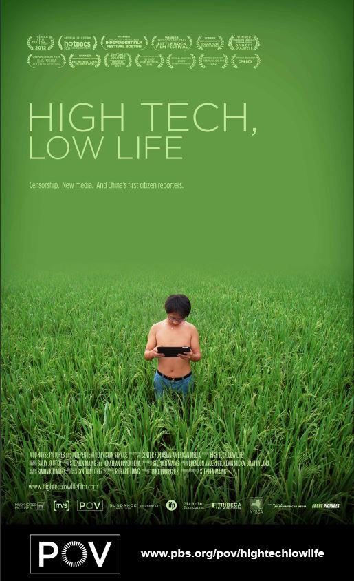 hightechlowlife-pov-poster-1.jpg