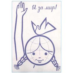 I Vote For Peace - Soviet 1980s Propaganda poster (t-shirt)